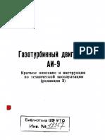 AI-9 APU