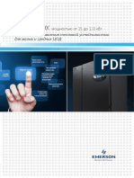 Liebert PDX-slim-06_RU