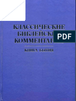 Russian Mikraot Gedolot