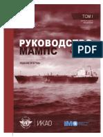 9731 ru tom 1 2016