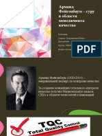 Арманд Фейгенбаум - гуру в области качества. Презентация