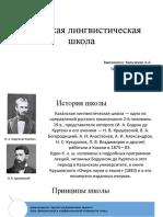 Казанская лингвистическая школа