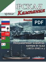 Пограничные Корабли, Катера и Суда (1873-1945 Гг.) Чаплыгин А.В.