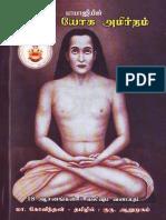 Kiriya Yoga Amirdham