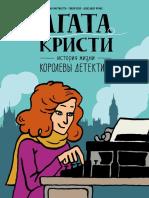 0-Martinetti a. Lebo G. Frank a. Agata Kristi. Istoriya Zhizni Korolevy Detektiva