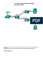 2 3 2 4 Lab - Troubleshooting IPv4 and IPv6 Static Routes