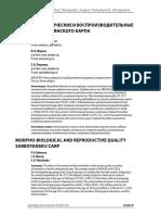 P. V. Belousov, I. V. Moruzi, E. V. Pishchenko 2019 MORPHO-BIOLOGICAL AND REPRODUCTIVE QUALITY SARBOYANSKIJ CARP. Fish breeding and fisheries, 9, 24-33