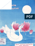 Saiva Siththantha Meiporuliyal in Tamil