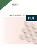 Price Vasilishin.pdf