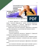 EKONOMIChESKIE_POKAZATELI_BIZNES_PLANIROVANIYa