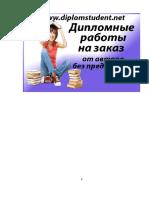 SPOSOBY_MOTIVATsII_PERSONALA_NA_PREDPRIYaTII