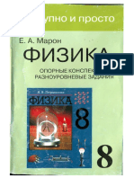 8kl_opornye_konspekty_maron