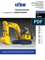 KOMATSU_PC2000-8