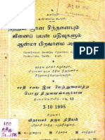Thaththuvam Vinai, Aanma in Tamil