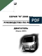 Rukovodstvo Po Remontu Dvigatelya 4hk1