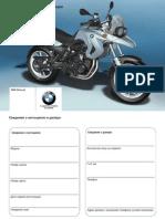 BMW F650GS user manual (Russian language)