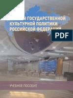 Основы государственной культурной политики РФ_полный текст_163х233 с обложкой для библиотеки СПбГИК