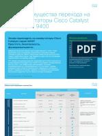 Cisco Catalyst 9400