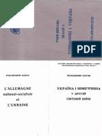 kosyk_ukraina_i_nimechchyna_v_drugij_svitovij