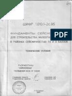 9312801194 Broshyura Drevneyshie Sposobi Seysmozashiti Zdaniy Narodami Severnogo Kavkaza 100 Str