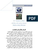 الزنك والامراض الجلدية Dr.Ibrahim Misk Medics index Member Publication 2822011