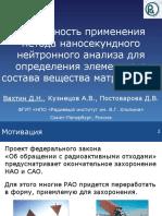 Возможность применения метода наносекундного нейтронного анализа для определения элементного состава вещества матрицы РАО