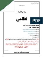 344-Nezami-Makhzanolasrar