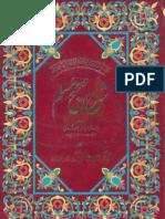 Sharha  Muslim       Jild           2
