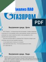 Analiz_Gazproma