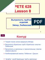 8. Buckling - Euler перевод
