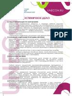 gostinichnoe_delo1_copy
