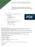 Классификация эфирных масел