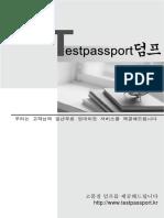 LPIC201-450