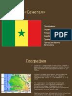 Презентация на тему Сенегал
