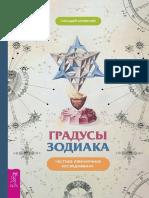 Градусы_Зодиака_Честное