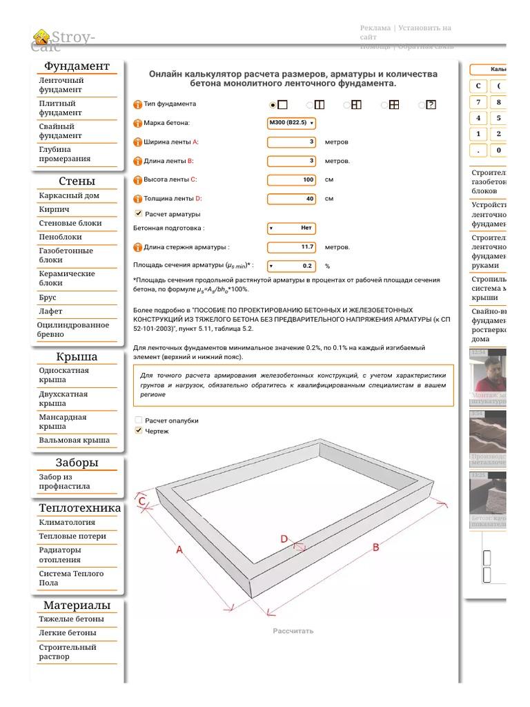Калькулятор ленты бетона парапеты для забора из бетона москва