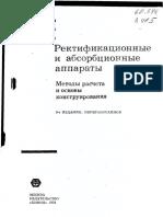 Александров. Ректификационные и абсорбционные аппараты