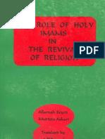 Allama Sayyid Murtaza Askari - The Role of Holy Imams in the Revival of History I