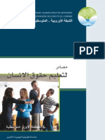 BEST PRATICES IN TEACHING HUMAN RIGHTS in Arabic