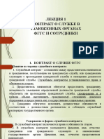 Контракт о службе ФГГС И СОТРУДНИКИ