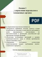 Лекция 1_Основы системы УП