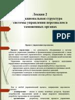 Лекция 2_Функционал. стр-ра системы УП