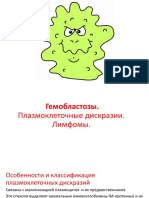01 21 Гемобластозы - плазмоклеточные дискразии и лимфомы_red
