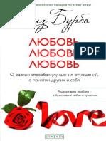 Lise Bourbau in Russian Love