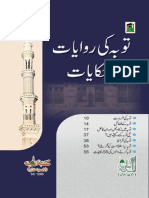 Tauba Ki Riwayaat´O Hikayaat [Urdu]
