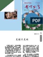 Taiwan Watch Magazine V7N1
