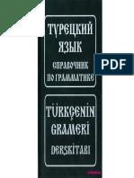 Справочник по грамматике Живой язык