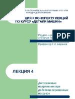 presentdm4_copy