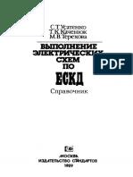 Усатенко Выполнение электрических схем по ЕСКД 1989