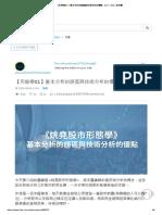 【形態學01】基本分析的誤區與技術分析的優點 - Dori - Blink 佈告欄